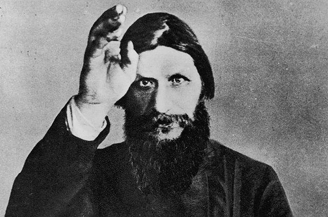 День памяти Григория Распутина