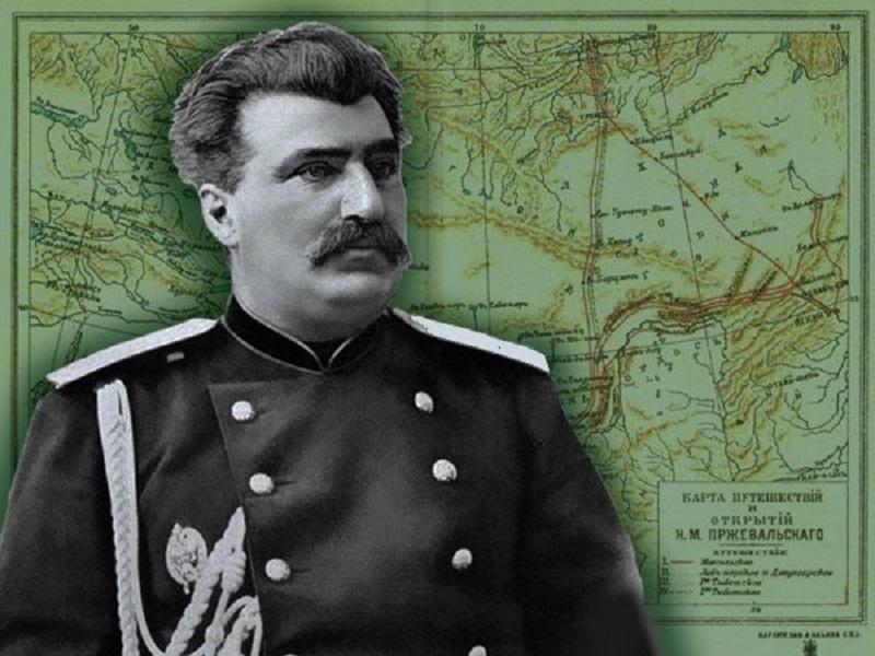 День рождения Николая Пржевальского